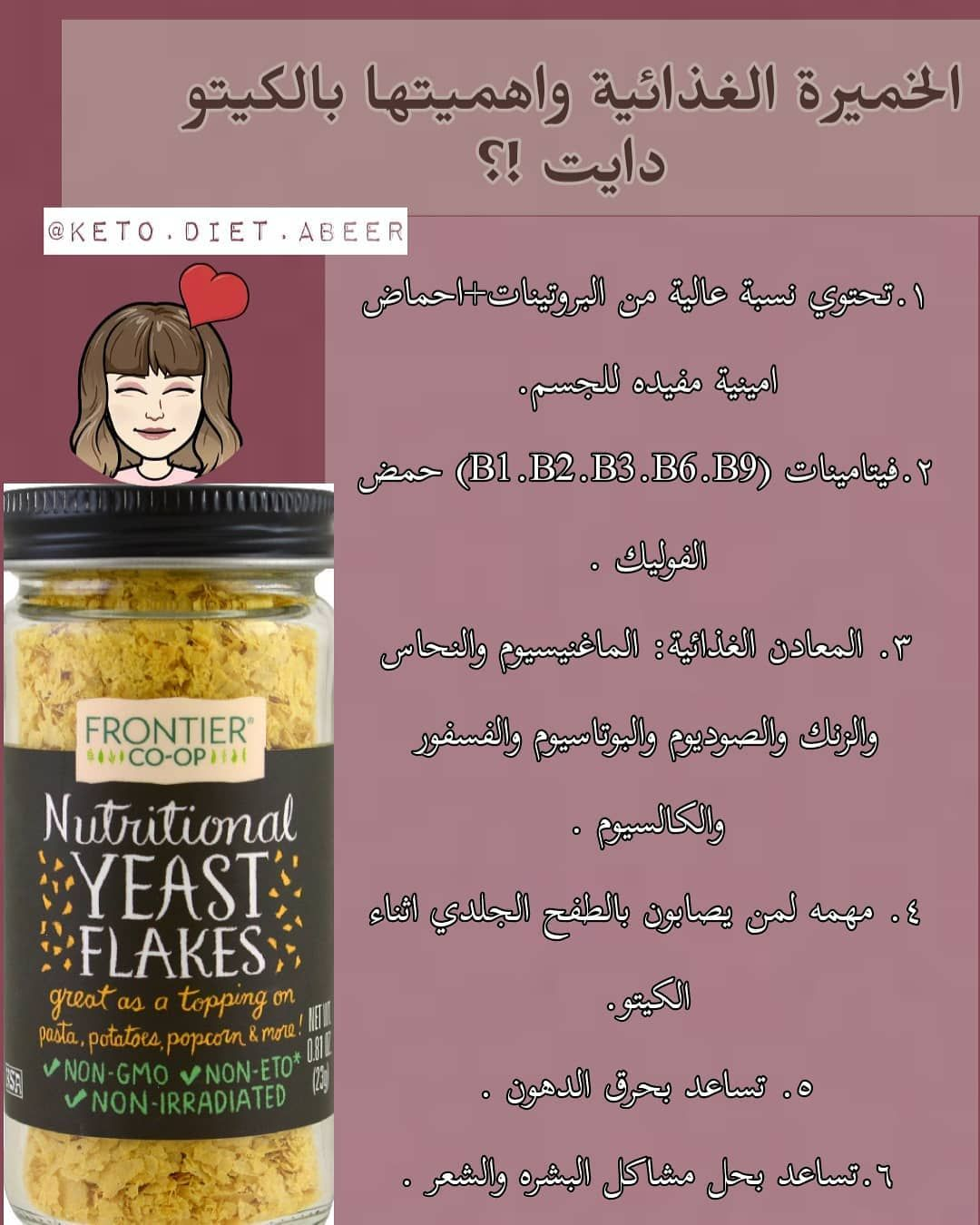 Pin By Ahlam Totanjy On كيتو دايت Keto Diet Recipes Health Fitness Nutrition Nutrition