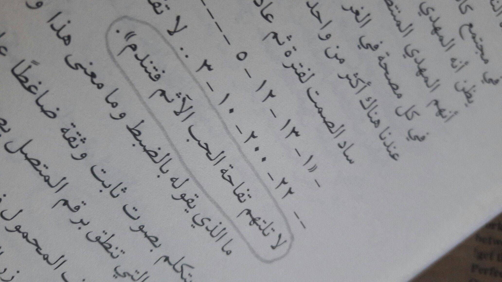 Pin By هباتي On كتب Math Math Equations