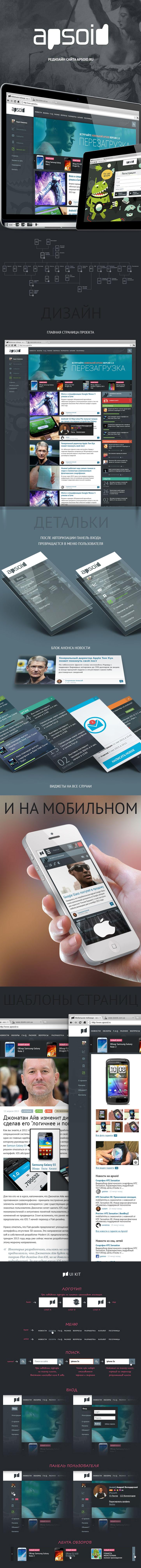 My last work for Apsoid.ru