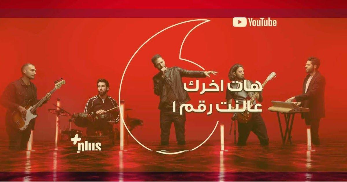 عروض باقات فودافون كل يوم فيها جديد وخاصة فى شهر رمضان باقات للانترنت باقة للنظام ريد باقات انظمة الكارت باقات Adsl والعديد من Movie Posters Poster Egypt