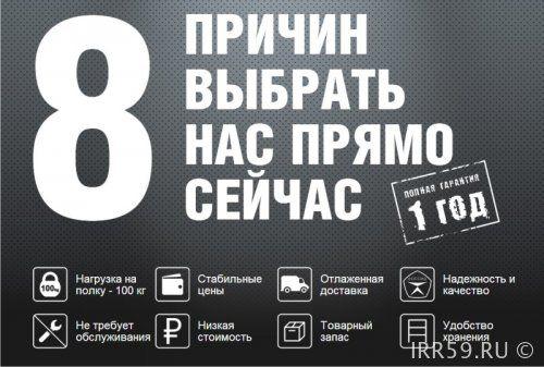 Стеллажи лёгкие разборные СБР 1600 - Россия , Татарстан , Казань - Бесплатные объявления