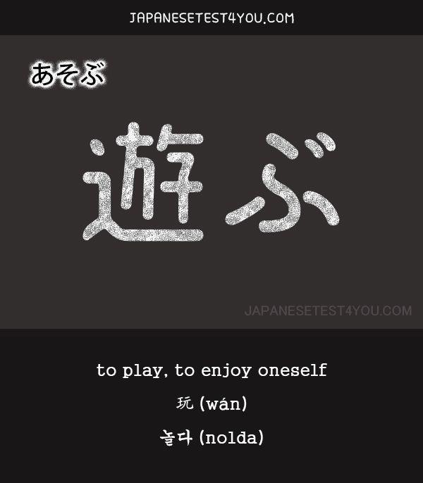 Pin by JTEST4YOU on JLPT N5 Vocabulary | Vocabulary list, Vocabulary