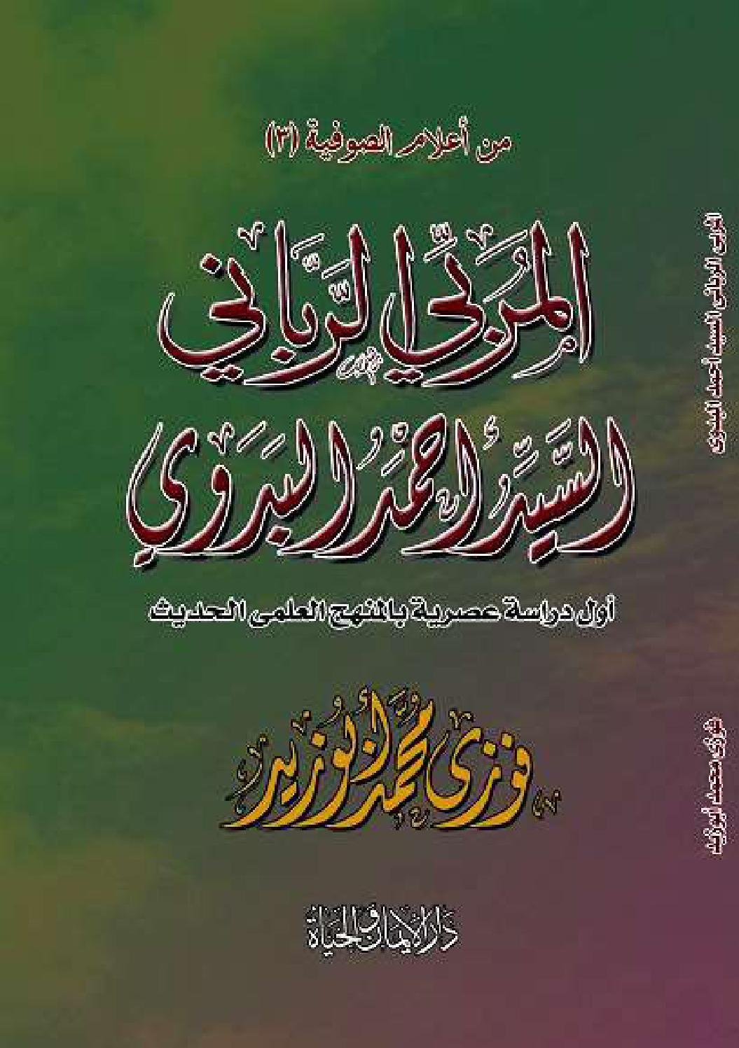 المربي الرباني السيد أحمد البدوي Pdf Books Reading Books Pdf Books