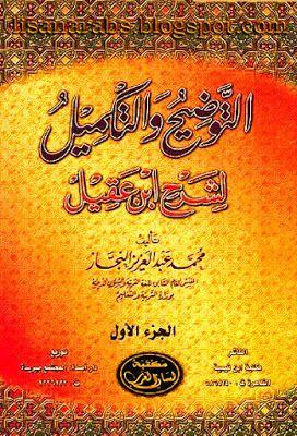 التوضيح والتكميل لشرح ابن عقيل محمد عبد العزيز النجار تحميل وقراءة أونلاين Pdf Books Pdf