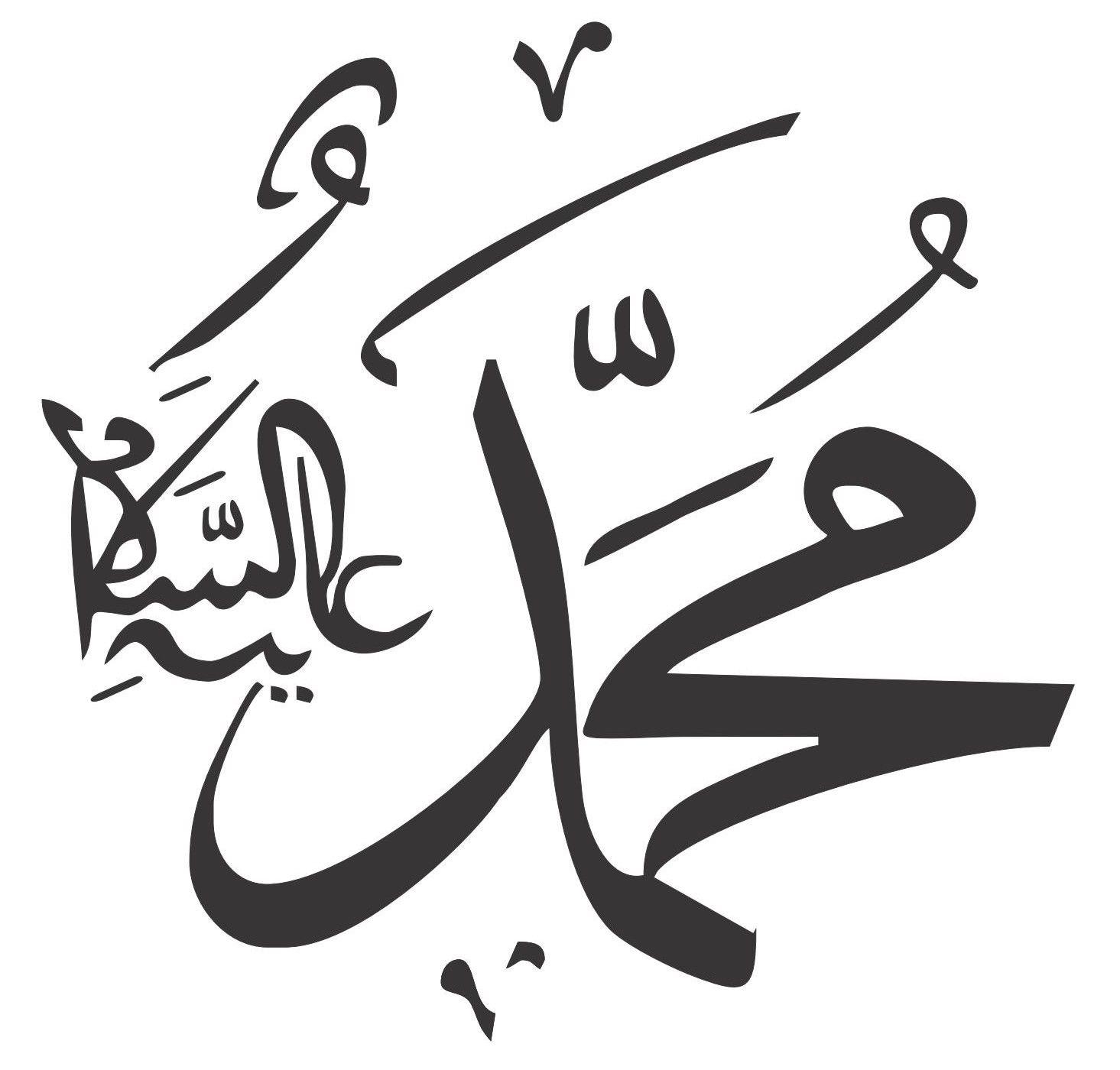 Hz Muhammed Sav Calligraphy Bismillah Calligraphy Vector Logo Muhammed Sav