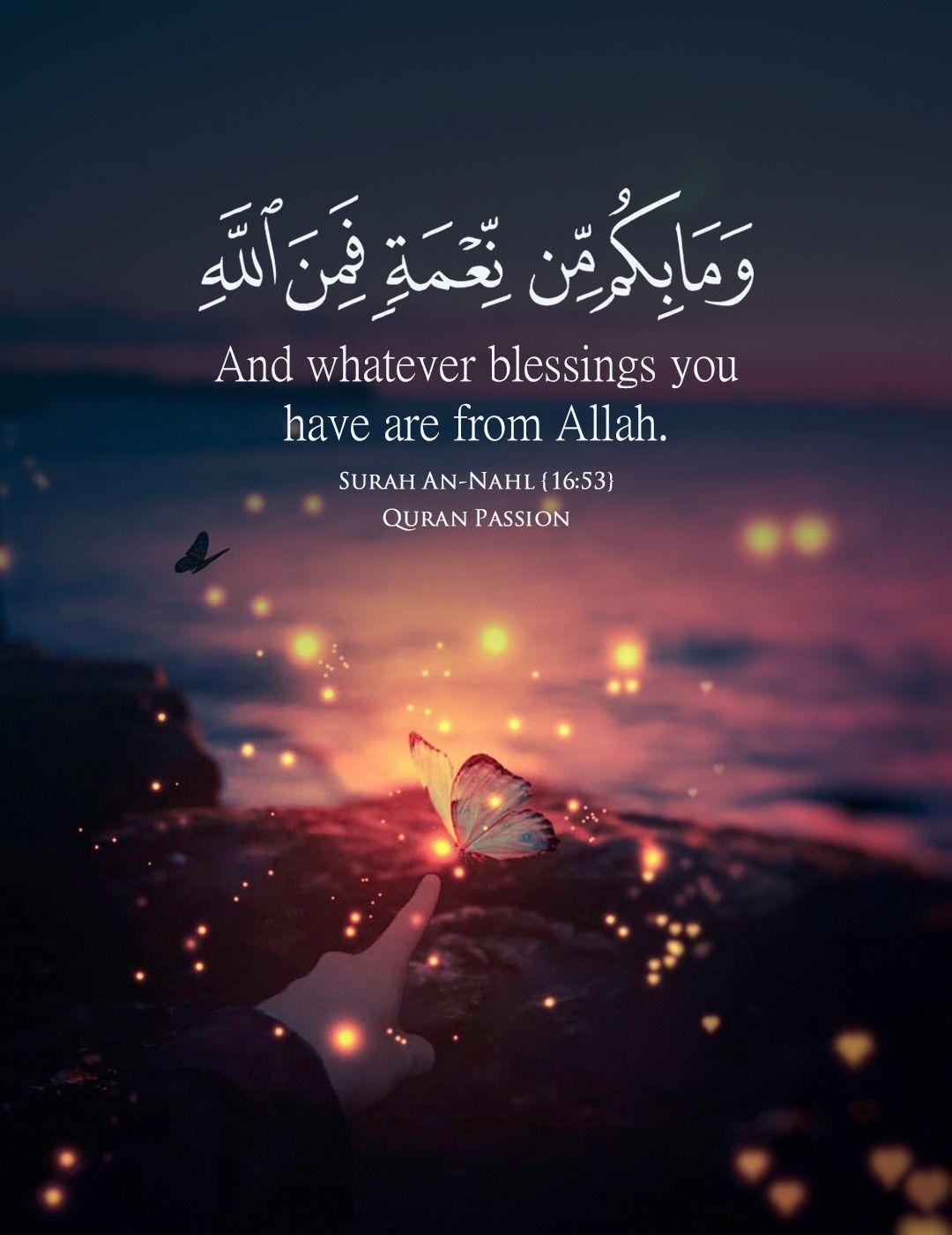 ومابكم من نعمة فمن الله الحمدلله على نعمه التي لا تعد ولا تحصى Quran Quotes Inspirational Islamic Quotes Quran Photo Quotes
