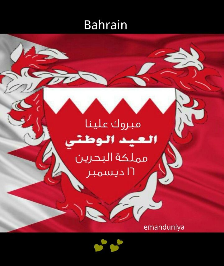 العيد الوطني لمملكة البحرين Clip Art Arts And Crafts Art
