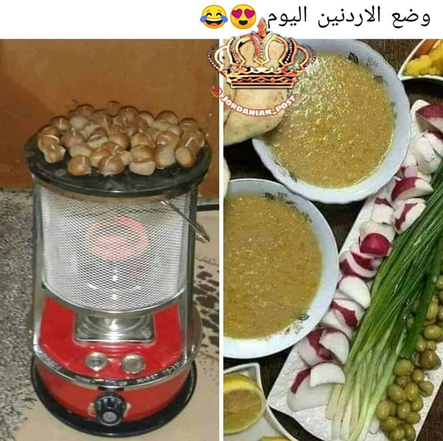 Pin By Heba Esleem On ابتسامة ᴗ Funny Kitchen Appliances Popcorn Maker Kitchen