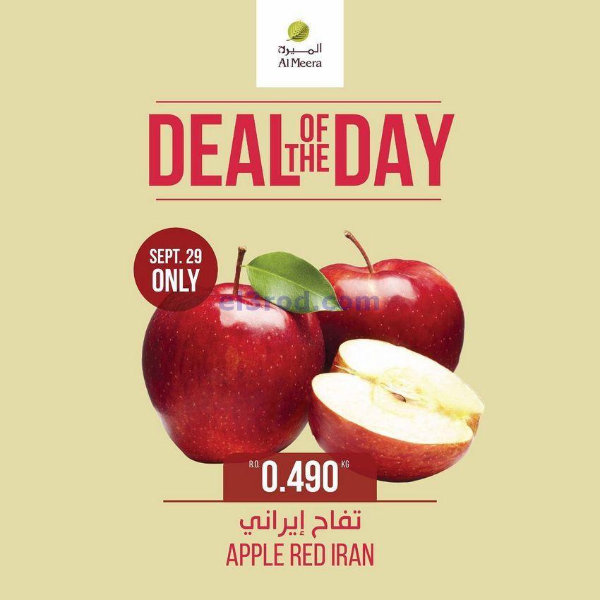 عروض الميرة ماركت عمان الثلاثاء 29 9 2020 Red Apple Oman Food