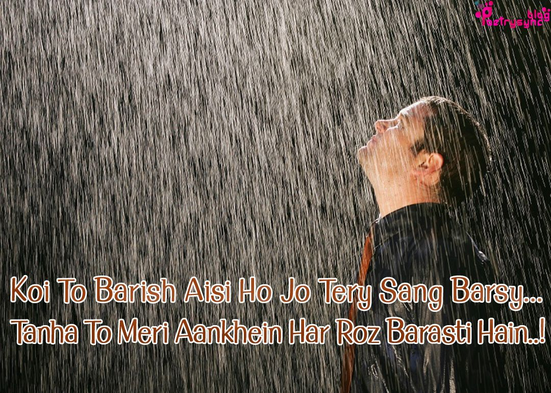 Poetry Rainy Hindi Poetry For Lovers With Rainy Images Poetry For Lovers Poetry Hindi Barish Poetry
