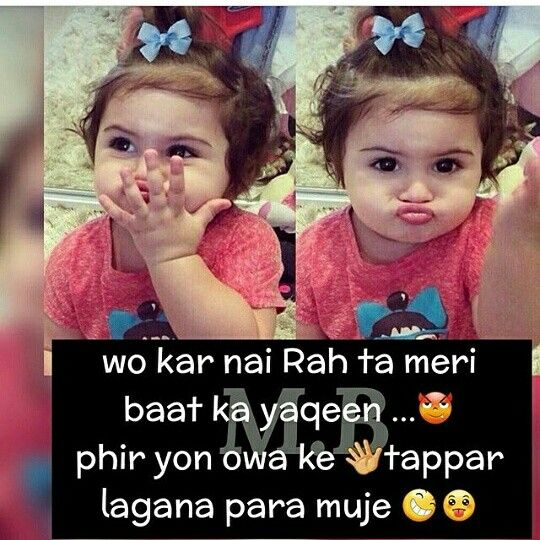 Hmm Laga Bhi Dungi Cute Baby Quotes Funny Thoughts Crazy Girl Quotes