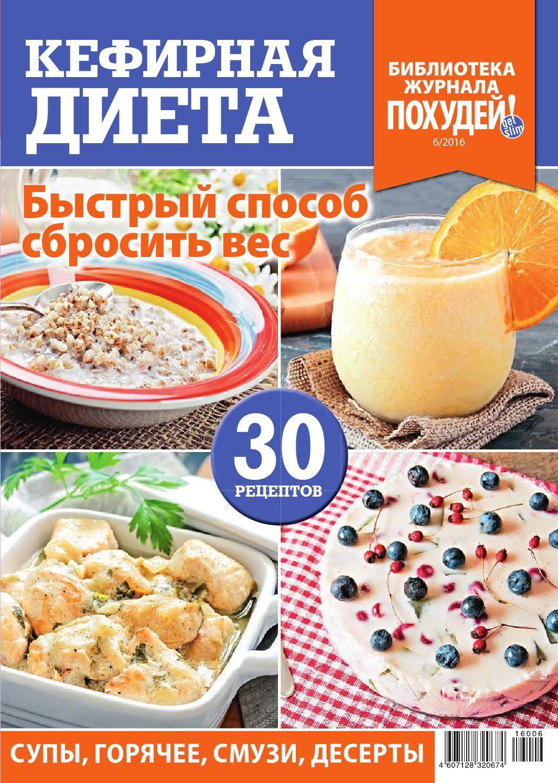 """""""Библиотека журнала """"Похудей"""" 6/2016"""