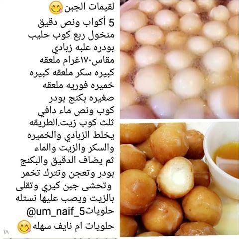 لقيمات الجبن Cookout Food Cooking Recipes Desserts Arabian Food