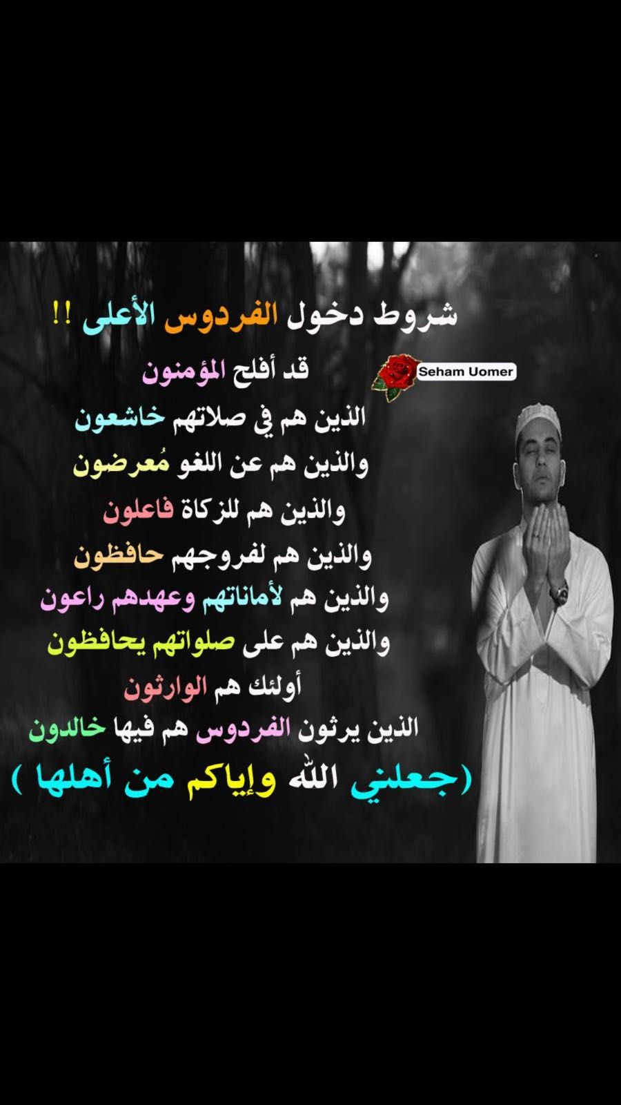 Pin By جوهرة الروح On Arabic Words Of Wisdom Words Quotes