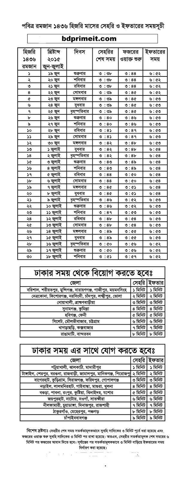 Ramadan calendar 2019 in Bangladesh - Islamic Foundation