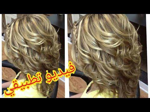فيديو تطبيقي فوق شعر أسود وفوق شعر أصفر ونتيجة لون روووعة بكل المقايس Youtube Hair Styles Hair Color Shag Haircut