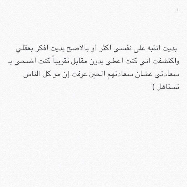 مو كل الناس تستاهل Quotes Life Calligraphy