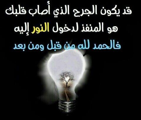 الحمد لله من قبل و من بعد Decor Lighting
