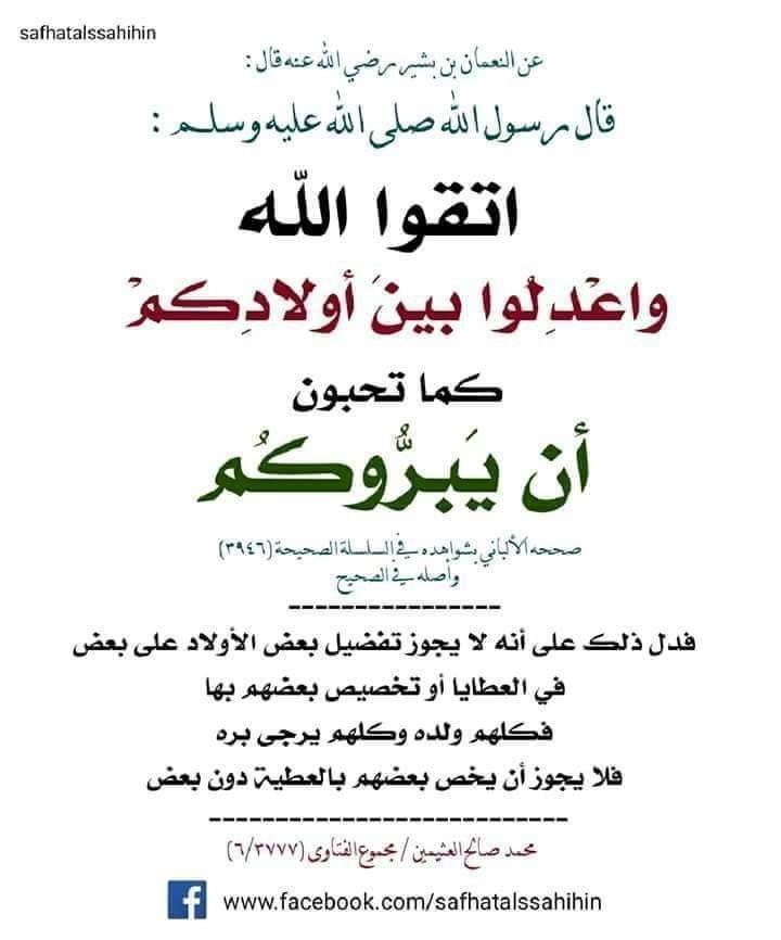 العدل بين الأبناء Arabic Calligraphy Calligraphy Islam