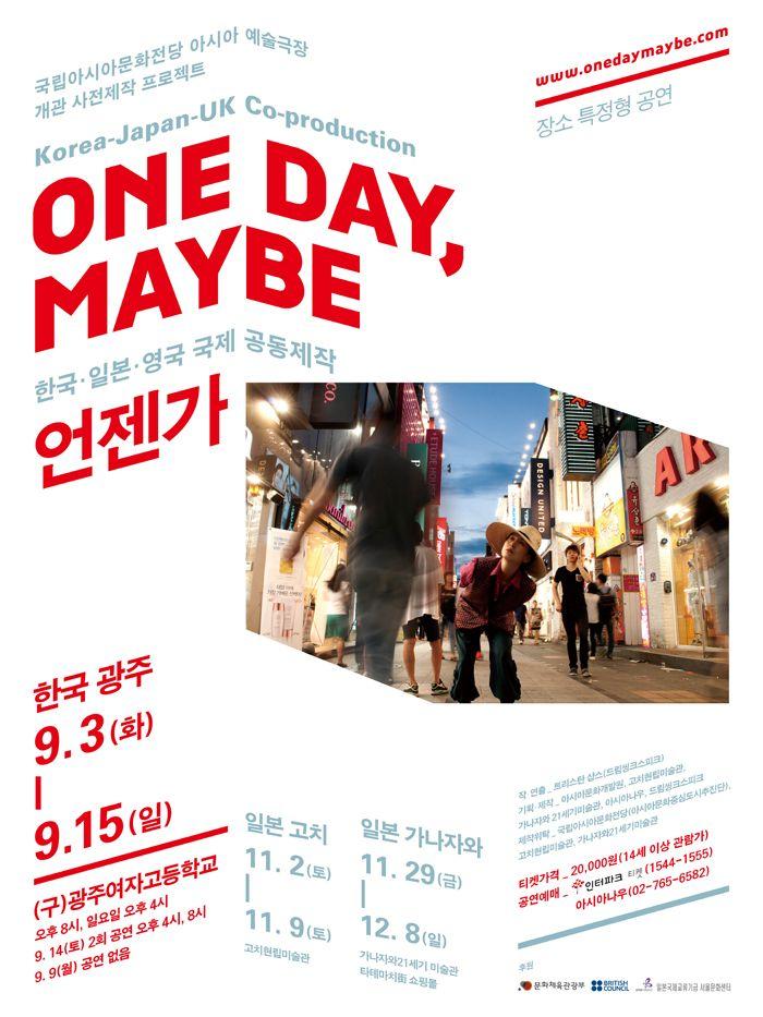 'One Day Maybe 언젠가' 공연 포스터 (사진: 아시아문화전당).