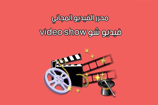 تحميل برنامج فيديو شو Video Show صانع الفيديو العربي برنامج صنع فيديو من الصور والاغاني Video Editing Movie Posters Video