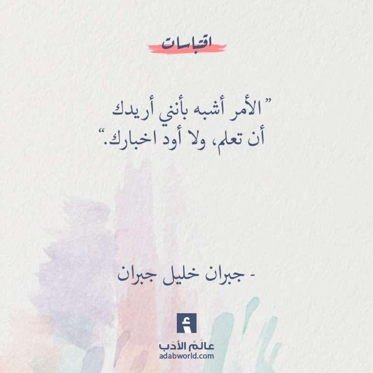 أريدك أن تعلم ولا أود اخبار جبران خليل جبران عالم الأدب Words Quotes Love Quotes Wallpaper Quotations