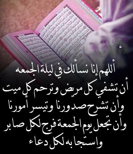 Pin By بنت محمد On جمعة طيبة Jumma Mubarak Images Islamic Quotes Quotes