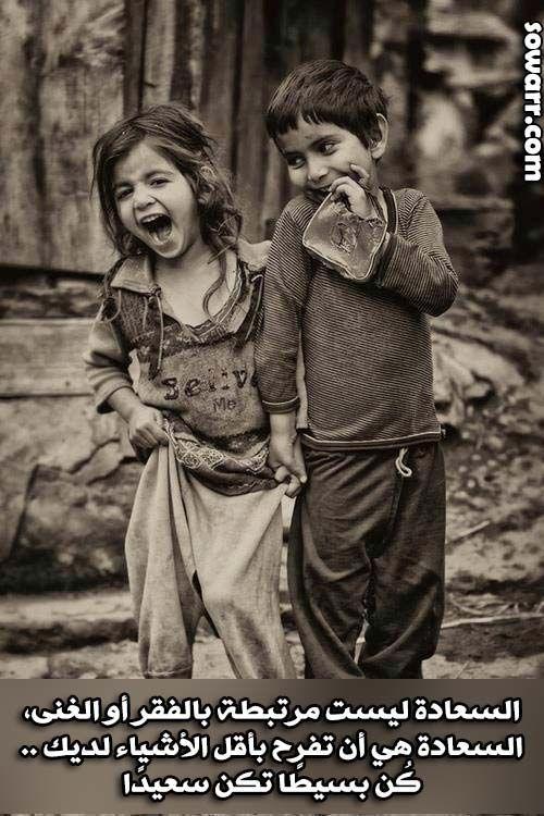 صور عن السعاده والبساطه Sowarr Com موقع صور أنت في صورة Beautiful Children Photo Pure Products