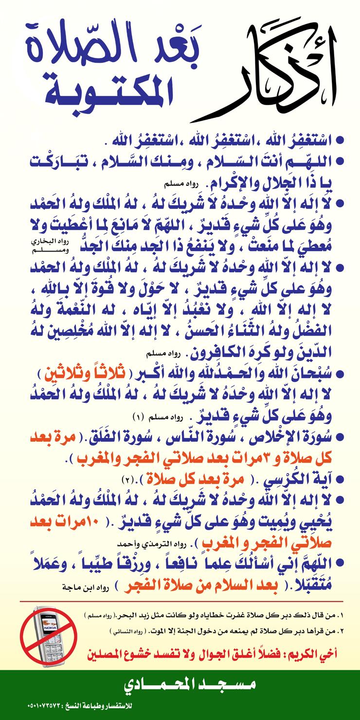 اذكار بعد الصلاة الحمد لله Hadith Quotes Cool Words Quotes