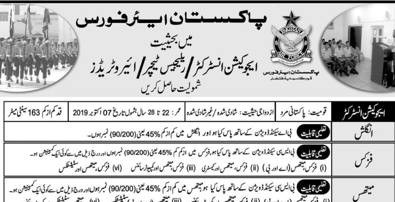 Join PAF Jobs 2019 www joinpaf gov pk | Latest Pakistan Air