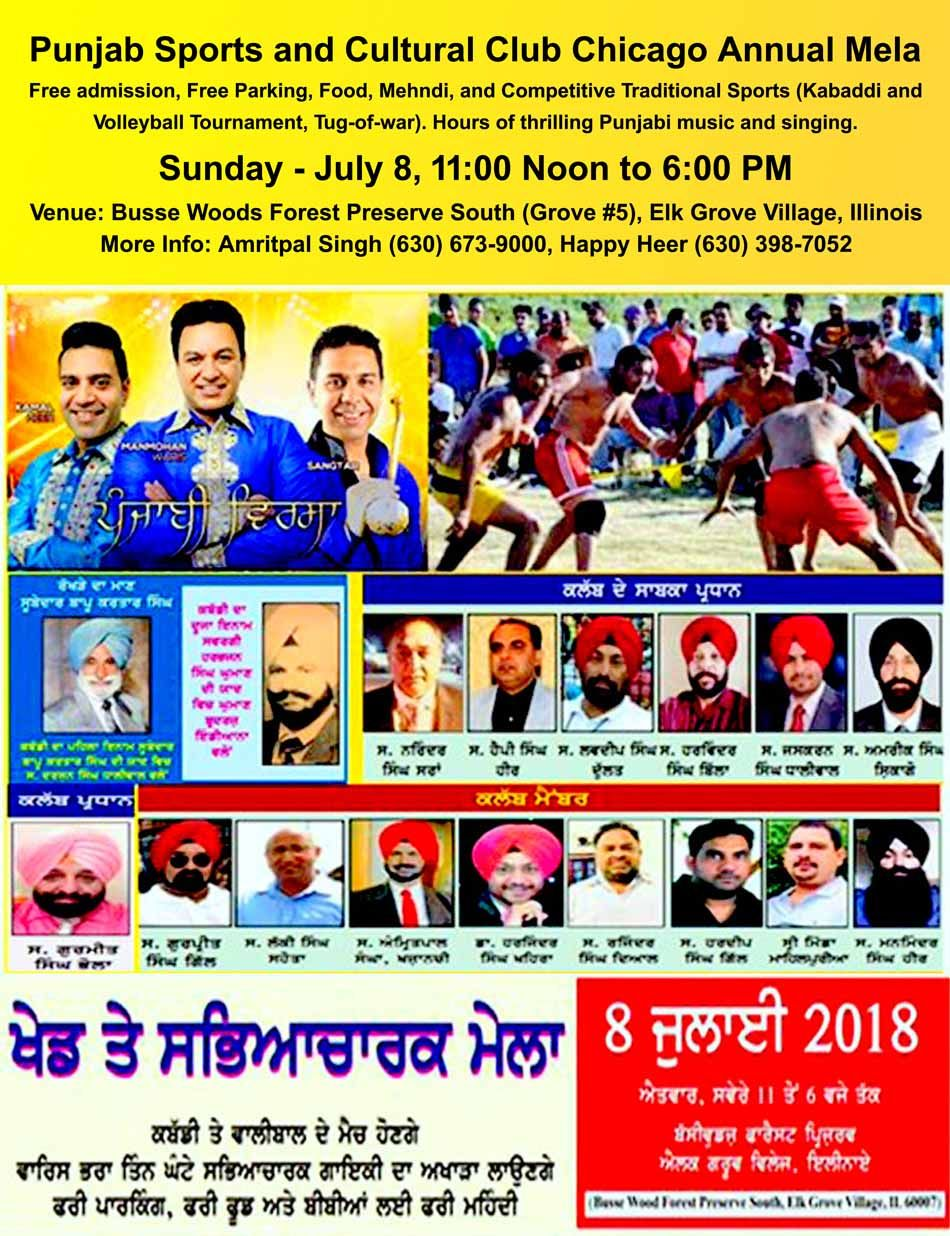 Event Punjab Sports Cultural Club Chicago Annual Mela Time 11 00 Noon 6 00 Pm Date Sunday July 8 2018 Clubs Chicago Volleyball Tournaments Tug Of War