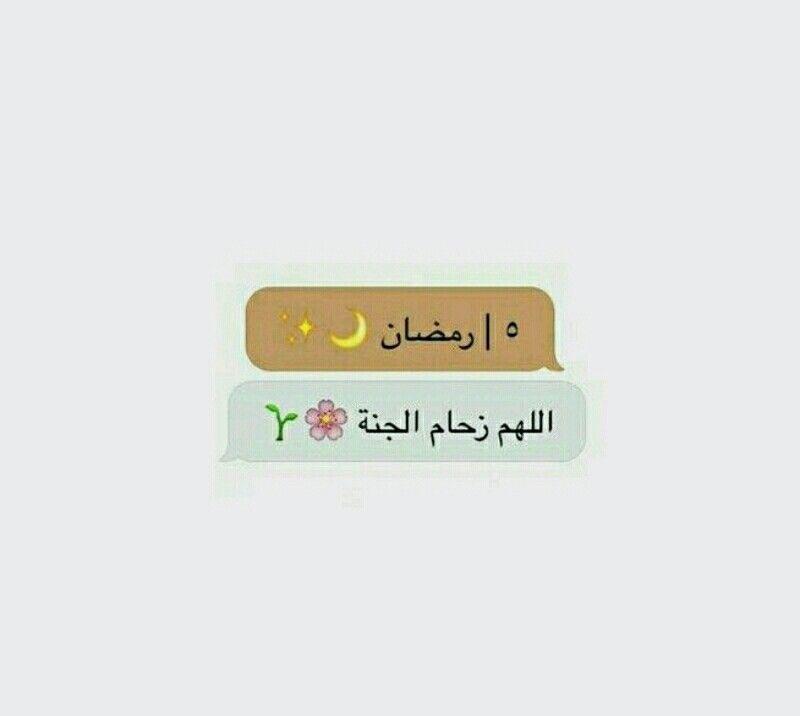 ٥ رمضان In 2020 Beautiful Arabic Words Ramadan Ramadan Kareem