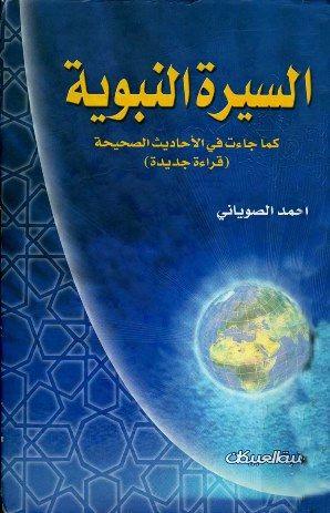كتاب في ظلال السيرة محمد الصوياني