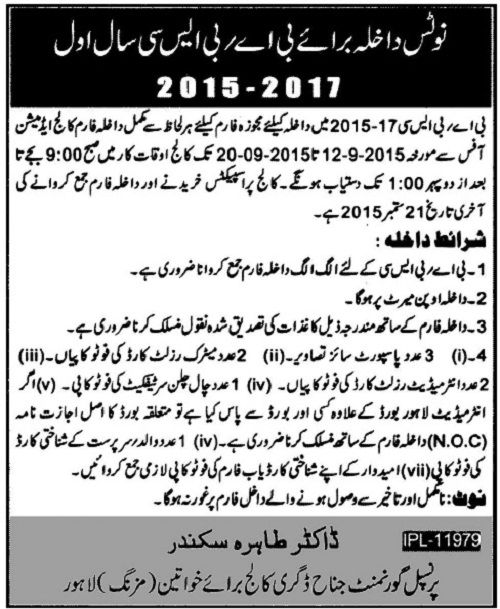BA-BSc Admission 2015-17 in Govt Jinnah Degree College for