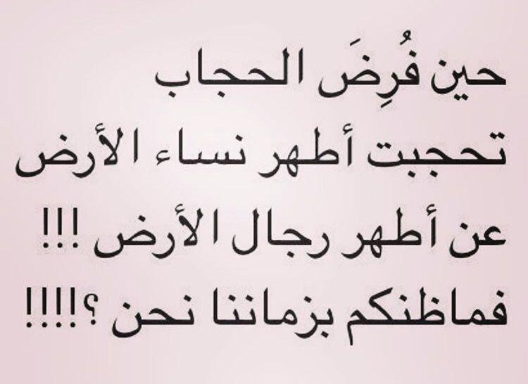 الحجاب Arabic Tattoo Quotes Arabic Tattoo Quotes