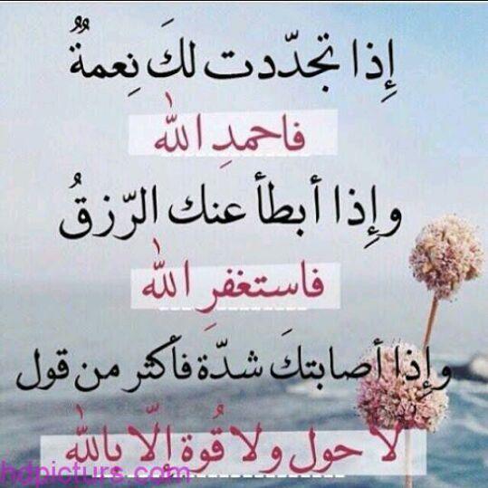 أروع مقطع سوف تسمعه عن الإستغفار وذكر الله Islamic Love Quotes Beautiful Islamic Quotes Best Quotes