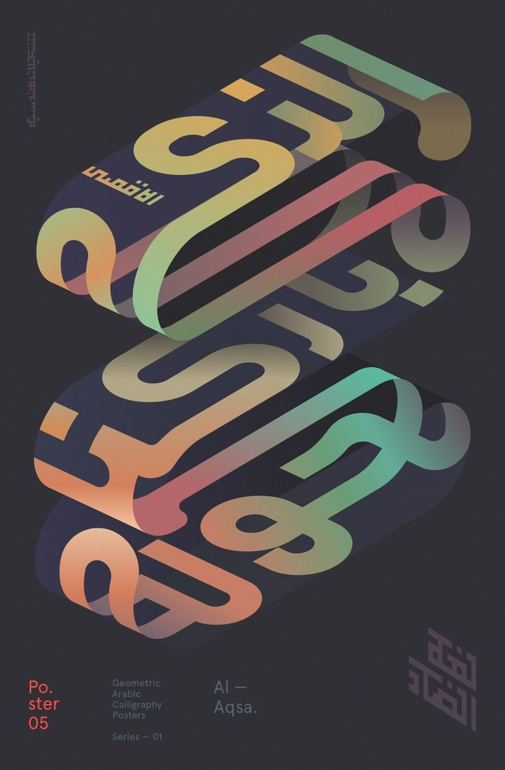 Arabic Typographic Posters by Mohamed Samir | Inspiration Grid