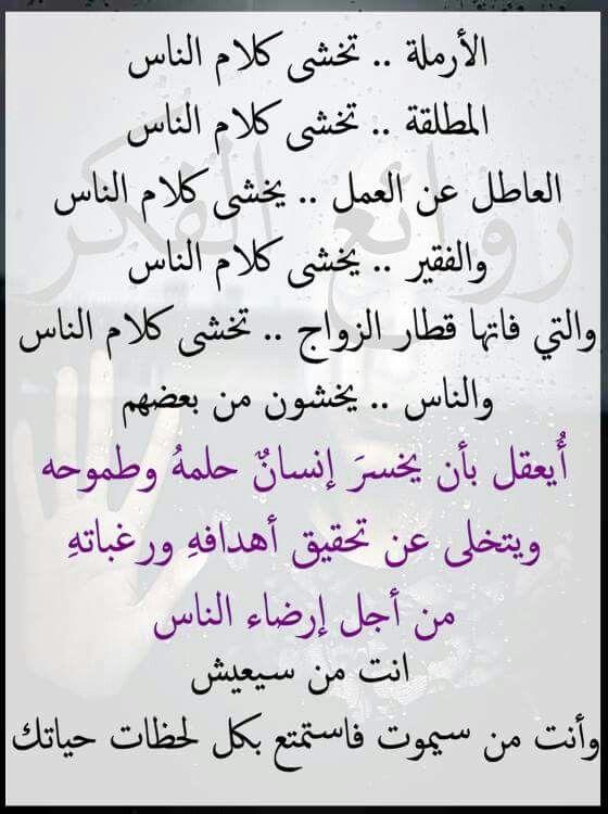 كلام الناس Words Thoughts And Feelings Arabic Words