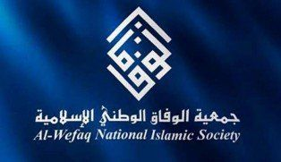 الوفاق البحرينية : دستور 2002 مرفوض شعبيا