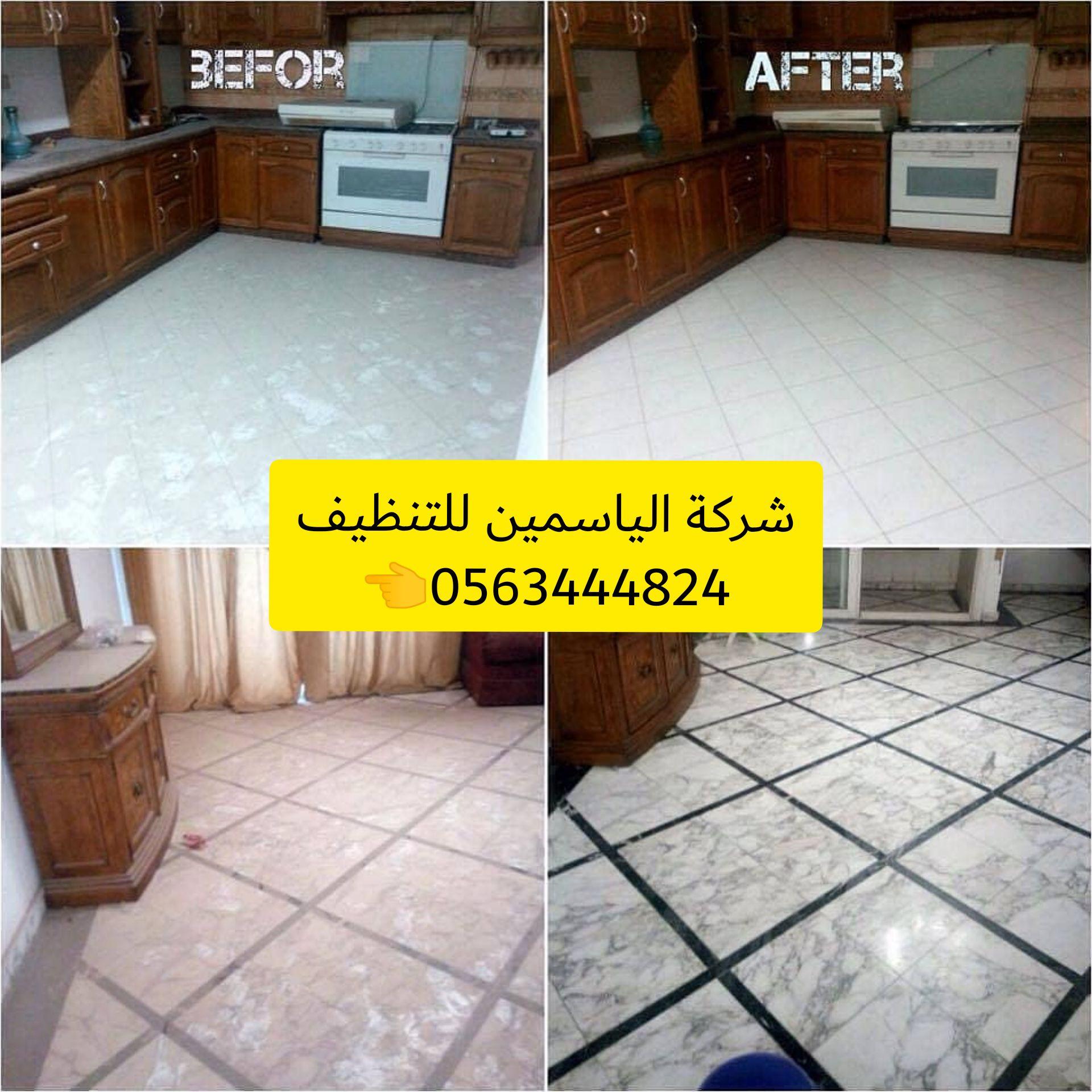 شركة الياسمين للتنظيف ومكافحة الحشرات في دبي الشارقه العين 0563444824 شركة تنظيف شقق فى دبى شركة تنظيف ستائر فى دبى تنظيف مطابخ في الشارقه شركة ازالة الدهون في Flooring Tile Floor