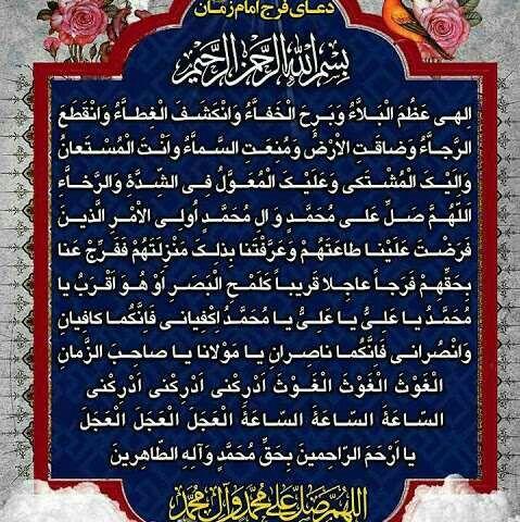 دعاء فرج إمام زمان نا Islamic Design Wisdom Periodic Table