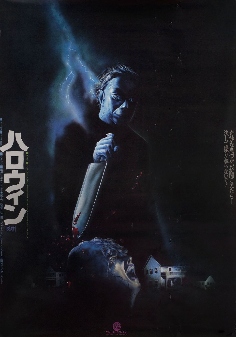 Halloween 1978 Japanese B2 Poster Japanese movie poster