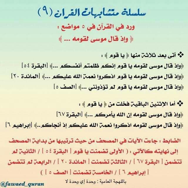 Pin By Iman Yousef On متشابهات القرآن Quran Verses Quran Book Tajweed Quran