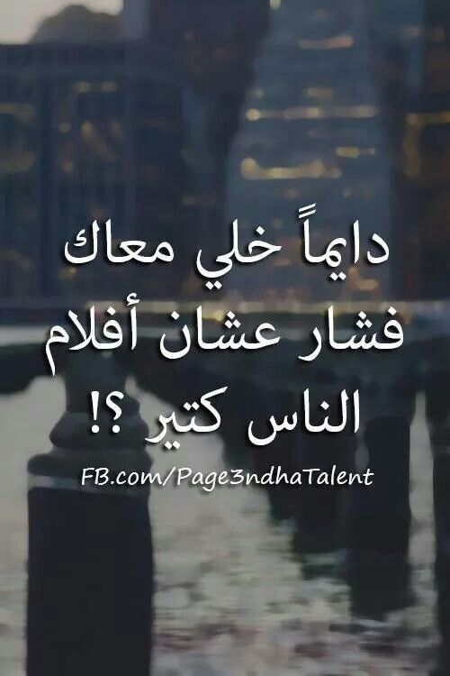 Pin By Mohamed Ghani On Arabic Social Quotes Funny Arabic Quotes Wisdom Quotes Life