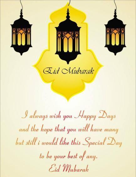 Eid Mubarak Wishes Eid Mubarak Wishes Happy Eid Mubarak Eid Mubarak