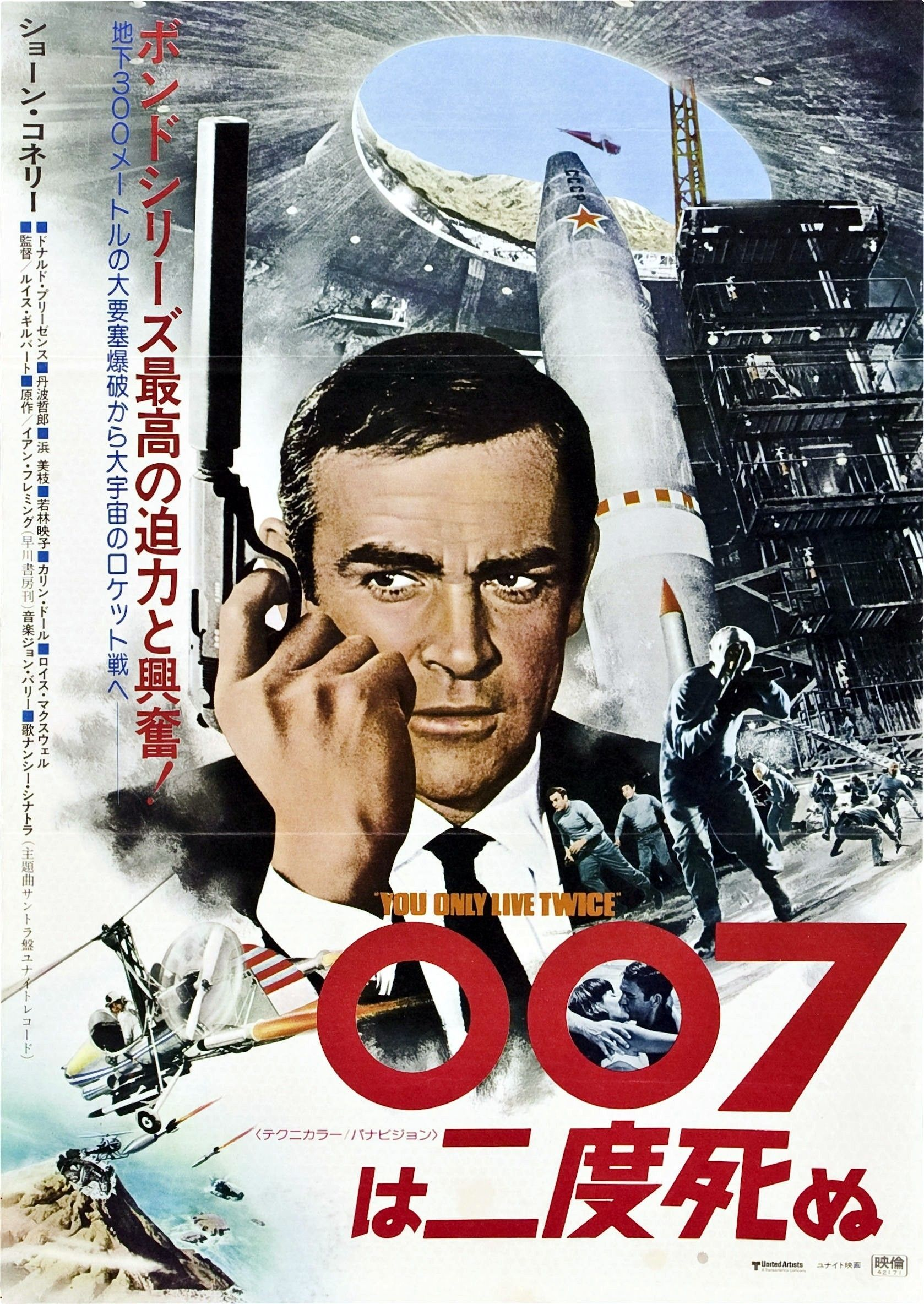 James Bond Movie Posters You Only Live Twice