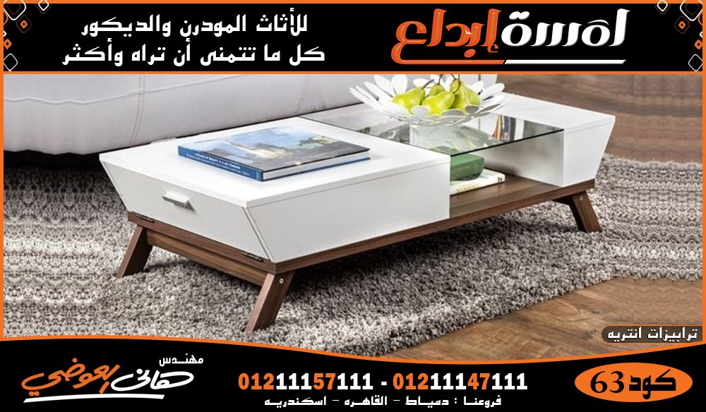 معارض اثاث مودرن القاهرة Coffee Table Furniture Home