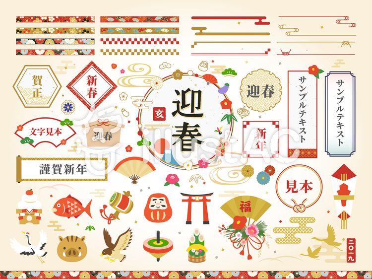 正月の和風フレーム 装飾セットイラスト 年賀状 デザイン 正月