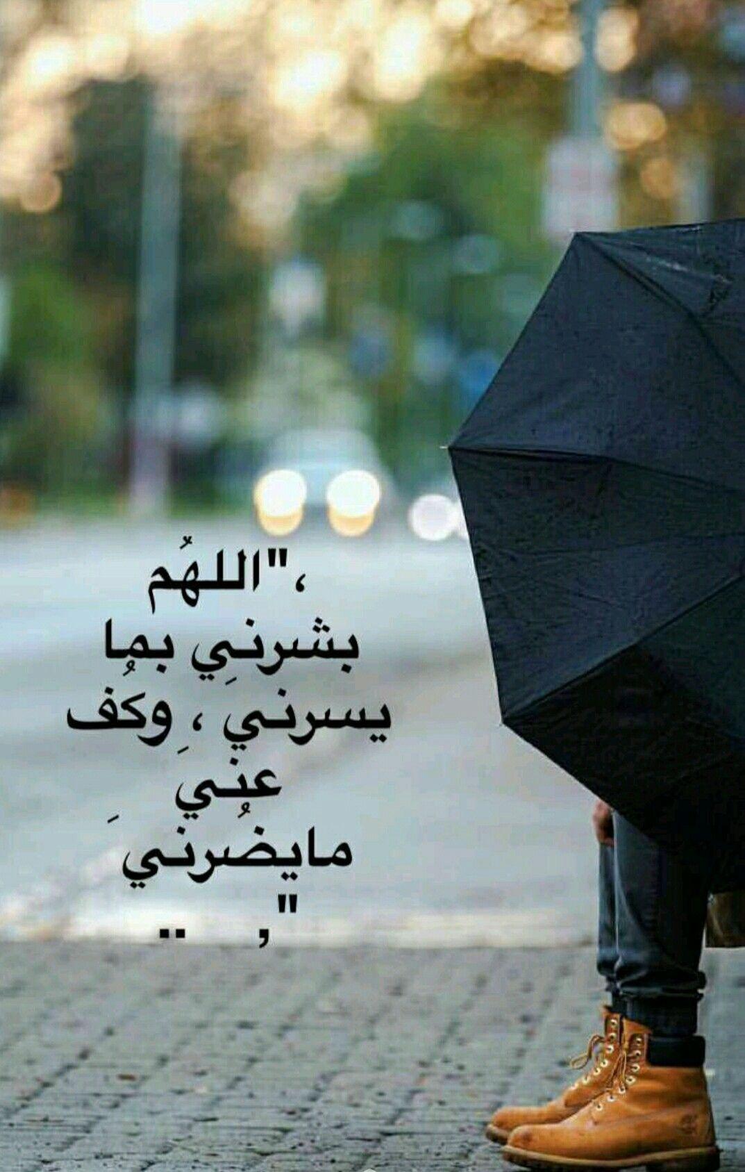 Pin By Um Alhasan On اقتباسات