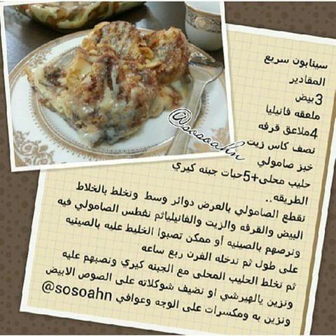 سينابون سريع Cooking Recipes Desserts Food Recipes